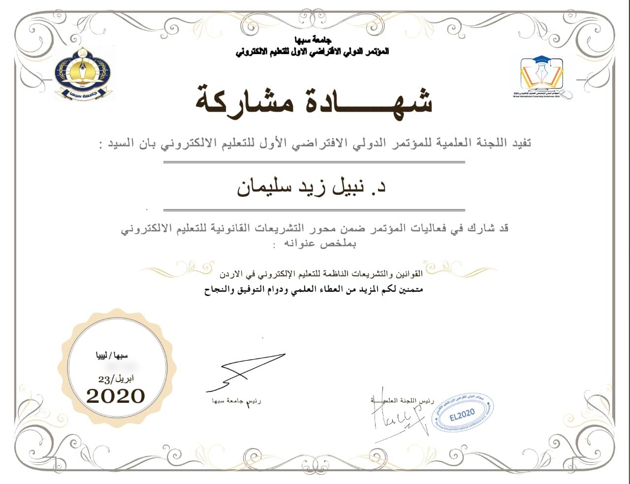رسالة ادارية الى مدير الجامعة